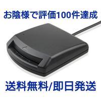 USB接続 ICカードリーダーライター e-TAX 住基カード対応 BLACK黒 クリックポスト送料無料