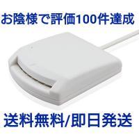 USB接続 ICカードリーダーライター e-TAX 住基カード対応 white白 クリックポスト送料無料