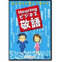 浴びるほど聞いて覚える Hearingビジネス敬語|digital-sense