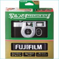 写ルンですプレミアムキット2は、富士フイルムの高性能フィルムコンパクトカメラKLASSE Wをイメー...