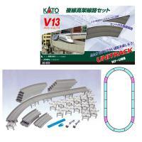 20-872 カトー KATO (V13) 複線高架線路セット Nゲージ  「ふたりですれ違い運転を...