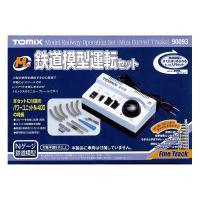 90093 トミックス TOMIX ミニ鉄道模型運転セット Nゲージ  このセットに車両があれば、少...