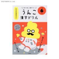 日本一楽しい漢字ドリル うんこ漢字ドリル 小学6年生 (書籍)◆クロネコDM便送料無料  ■出版社:...