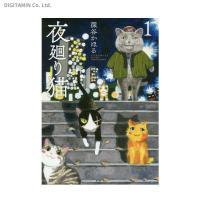 夜廻り猫 (1) (書籍)◆クロネコDM便送料無料  ■出版社:講談社 ■シリーズ:夜廻り猫 ■著者...