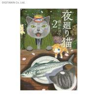 夜廻り猫 (2) (書籍)◆クロネコDM便送料無料  ■出版社:講談社 ■シリーズ:夜廻り猫 ■著者...