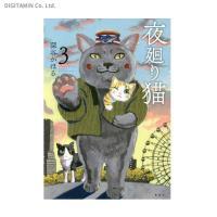 夜廻り猫 (3) (書籍)◆クロネコDM便送料無料  ■出版社:講談社 ■著者・編集:深谷かほる(著...