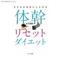 モデルが秘密にしたがる体幹リセットダイエット (書籍)◆クロネコDM便送料無料  ■出版社:サンマー...
