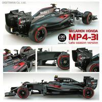1/20 マクラーレン ホンダ MP4-31 (Late season version) プラモデル...