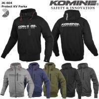 コミネ 【KOMINE】 JK-604 プロテクトKVパーカー 【07-604】