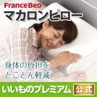 """日本の老舗ベッドメーカー""""フランスベッド""""が作った『枕』「どんなに高級なマットレスでも、枕が合わない..."""