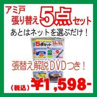 ダイオ化成 網戸 張り替え用品 便利なセット品 網戸張り替え5点セット ゴム色:ブロンズ/ブラック  張替解説DVD付。3.5~5.5mmのゴムを使用する網戸用