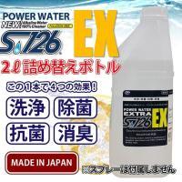 送料無料 パワーウォーター EX S-126エクストラ【2L詰め替え用】高機能 アルカリ電解水クリーナー 洗浄剤 除菌 抗菌 消臭 安心の日本製