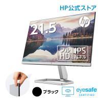 【IPS】HP M22f (型番:2E2Y3AA-AAAA)(1920x1080 約1677万色) 液晶ディスプレイ 21.5インチワイド 省スペース フルHD モニター 新品 AMD FreeSync HDMI パソコン