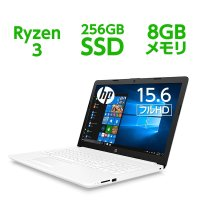 Ryzen3 8GBメモリ 256GB SSD (超高速PCIe規格) 15.6型 フルHD HP 15(型番:8LX82PA-AAAE)ノートパソコン office付き 新品 Corei5 同等性能