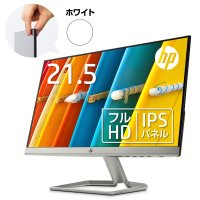 HP 22fw(型番:3KS60AA#ABJ)(1920 x 1080 1677万色) 液晶ディスプレイ 21.5インチ 超薄型 省スペース フルHD ディスプレイ モニター 新品