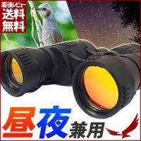 昼夜兼用(集光レンズ採用)なので、夜間の防犯に役立ちます。 自然観察、バードウォッチング、スポーツ観...