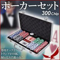 チップ300枚入り、ポーカーセット。 ポーカーには付き物の専用チップとトランプが付属、届いてすぐ遊べ...