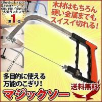 どんな曲線も簡単に、硬いものがスイスイ切れる!  マジックソーは、鉄やガラス、タイルも専用刃にセット...