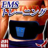 1日1分で60回の腹筋運動効果を実感できる、EMSアブジムニックです。 6種類のトレーニングメニュー...