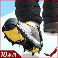 アイゼン 10本爪 クライミング用品 登山用品 登山用アイゼン トレッキング キングブーツ 滑り止め アウトドア 山登り
