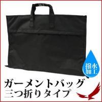 冠婚葬祭、出張の必需品のガーメントバッグ。 シンプルでスマートなデザイン。 珍しい三つ折りタイプです...