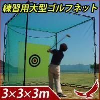 一人でも設置が簡単な練習用ゴルフネット。 フレームはスチール製のセルフロックのジョイントパイプ、 ネ...