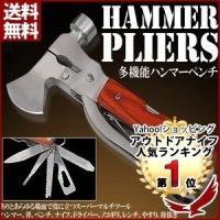 ハンマー、オノ、ペンチ、ナイフ、+ドライバー ノコギリ、栓抜き、ヤスリの機能が付いています。  手元...