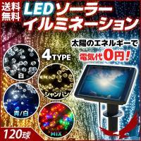 太陽光で充電し、暗くなると自動点灯するイルミネーションライトです。 電池も電気代もいらないのでとても...