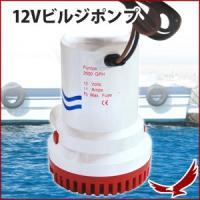 小型船舶やヨット、ボートなどの船底に溜まった海水・汚水(ビルジ)を船外に排出するポンプです。 本体横...