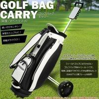2輪タイプのゴルフカート、軽量かつ折りたたみ式。 キャディーバッグを載せて引っ張れるゴルフカートです...