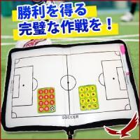 サッカー用のコーチングボード(作戦盤)です。 戦略計画や、打ち合わせ・指導等にご活用下さい。 合皮カ...