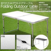 簡単組み立てのアウトドアテーブルです。  サビに強いアルミを使用しており、天板には防水加工が施されて...