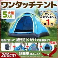 大型5人用のテントですが、簡単に設置することが出来ます。 ※個人差や習熟度により異なります。  素早...