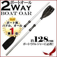船をこぐのに使うオートボールです。  ボート遊びに必要なボートオール。 ジョイントで繋げると、1本の...