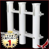 プラスチックロッドホルダー ホワイト 3連です。 使い勝手とコストパフォーマンスに優れています。  ...