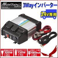 AC100Vのコンセントが2口、DC24Vのシガープラグが1口、USBポート2口の3way構成 家電...