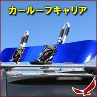 自動車のルーフに固定して、カヌーや小型ボートを簡単に運搬できるカールーフキャリアです。 とても丈夫な...
