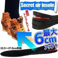靴底を最大で6cmアップ、シークレットソール。 ソールなし、1枚のソール、2枚のソールで 高さをコン...