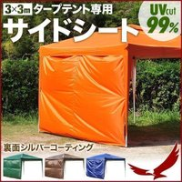 横からの日差しを防ぎ、周囲が気になるときには 目隠しにもなるサイドシートです! テントと合わせて様々...