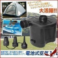 ハック 2WAY 電池式 電動ポンプ  手動では大変なプールやエアベッドなどの 空気入れに大変便利な...