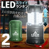キャンプや登山などのアウトドア、災害時、停電時などで役立つLEDランタン。 引きのばして点灯、閉じる...