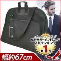 冠婚葬祭、出張の必需品のガーメントバッグ。 ハンガー付きなので、すぐにクローゼットに掛けられます。 ...