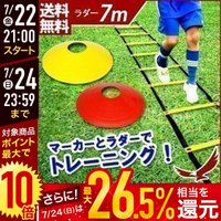 マーカー10枚 ラダー 7m プレート13枚 セット トレーニング用品 練習 用具 サッカー フットサル 瞬発力 俊敏性 スポーツ 収納袋