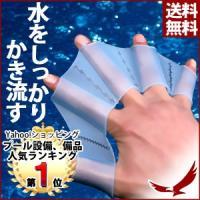 【送料無料メール便】  泳ぐ時に装着し、水をかく力が入りやすいようサポートしてくれます。 海水浴やプ...