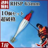 RHSP 65mm 1段 RH/GR IK-RHS611    スローシンキングに調整済みで、直結、...
