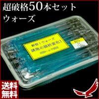 ウォーズ 15cm 2段 蛍光ブルー(KB) 50本入   イカを誘いこみやすい屈折変化。 海中で小...