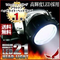 軽量コンパクトで直視できない程の驚異的な明るさ。 高輝度LEDを21灯搭載する事により実現しました。...