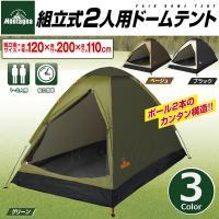 奥行きたっぷり2mの2人用テント。 ポール2本で簡単組み立てられるので、初心者の方でも大丈夫! 入口...