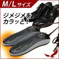 ジメジメした靴をカラッと乾かす、温熱式の靴乾燥器です。 操作はとても簡単! 靴に入れてスイッチを入れ...