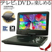 テレビとDVDが楽しめる。SDカード・USB入力端子付 3電源タイプ:AC/DC/バッテリー内蔵 V...